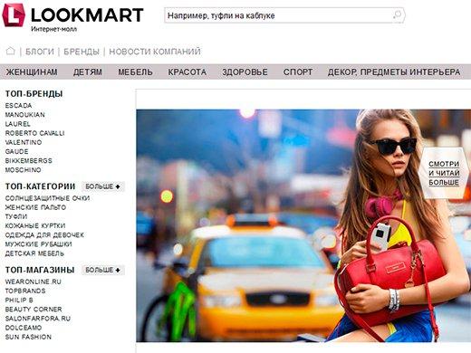Lookmart.ru