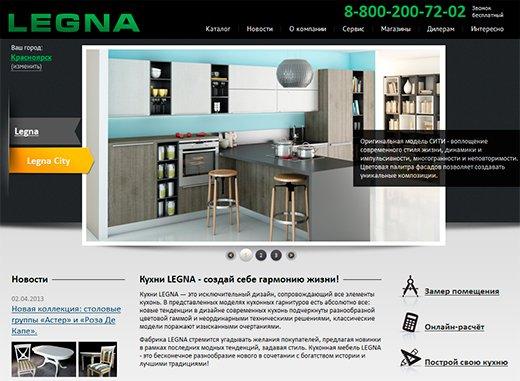 Кухни Legna