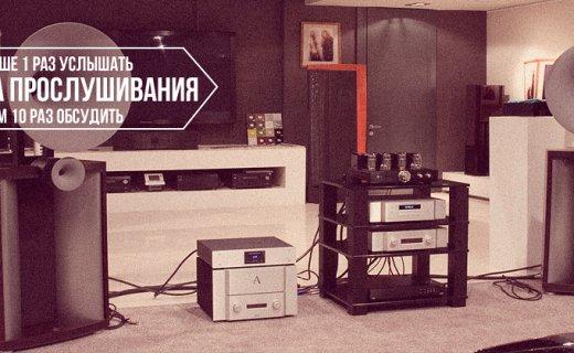 Шоу-рум проекта суперстерео.ру